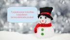 Vietä terveystietoinen joulu
